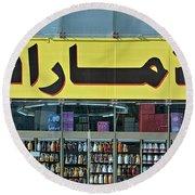 Abu Dhabi Shopfront Round Beach Towel