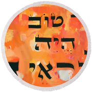 Be A Good Friend To Those Who Fear Hashem Round Beach Towel
