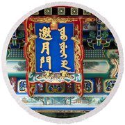 Chinese Decor In The Summer Palace Round Beach Towel