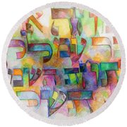 Erase The Name Of Amalek From Under The Heavens Do Not Forget 2 Round Beach Towel