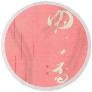Fragrance Of Rain Round Beach Towel