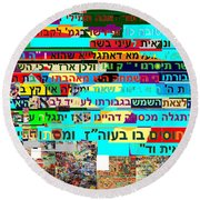 from Sefer HaTanya chapter 26 c Round Beach Towel