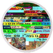 from Sefer HaTanya chapter 26 d Round Beach Towel