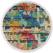 How Cherished Is Israel By G-d Round Beach Towel