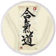 Japanese Calligraphy - Aikido Round Beach Towel