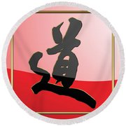 Japanese Calligraphy - Michi - Do - Way Round Beach Towel