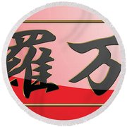 Japanese Calligraphy - Shinra Bansho - All Of Creation In Universe Round Beach Towel
