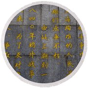 The Peoples Monument, China Round Beach Towel