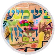 the Torah is aquired with attentive listening 4 Round Beach Towel