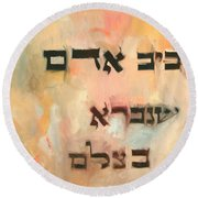 Cherished Is Man For He Is Created In The Divine Image Round Beach Towel