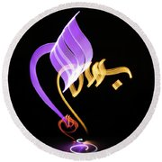 Bismillah - By The Name Of God Round Beach Towel