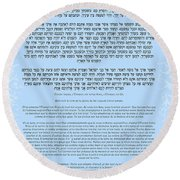 Hebrew Prayer- Shema Israel Round Beach Towel