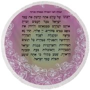 Hebrew Prayer For The Mikvah- Woman Prayer For Her Husband Round Beach Towel