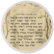 Hebrew Prayer For The Mikvah-woman Prayor Before Immersion Round Beach Towel