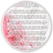 Sukkot-ushpizin Prayer- The Hosts... Round Beach Towel