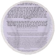 Hebrew Prayer- Shema Israel Round Beach Towel