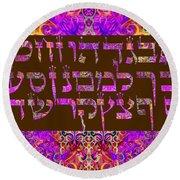 Hebrew Alphabet Round Beach Towel