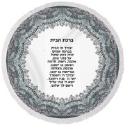 Hebrew Home Blessing Round Beach Towel