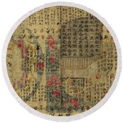 Antique Maps - Old Cartographic Maps - Antique Chinese Map Of The World, Ming Era Round Beach Towel