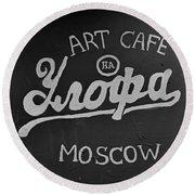 Art Cafe Sign Round Beach Towel