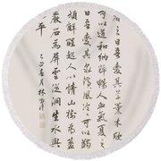 Bai Juyis Poem In Running Script Round Beach Towel