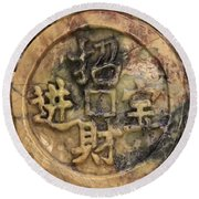 Carvings In Jade - 2 - My Lucky Coin  Round Beach Towel