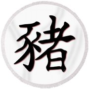 Chinese Text For Pig Round Beach Towel