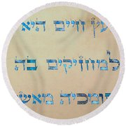 Ets Chayim-proverbs 3-18 Round Beach Towel