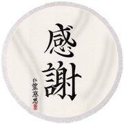 Gratitude Or Heartfelt Thanks In Asian Kanji Calligraphy Round Beach Towel
