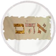 Hebrew Calligraphy-adam Round Beach Towel