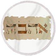 Hebrew Calligraphy-ahava Round Beach Towel