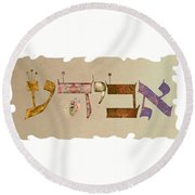 Hebrew Calligraphy-avida Round Beach Towel