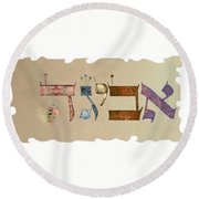 Hebrew Calligraphy-avigad Round Beach Towel