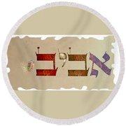 Hebrew Calligraphy-aviv Round Beach Towel