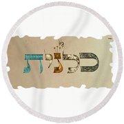 Hebrew Calligraphy- Calanit Round Beach Towel