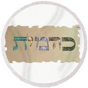Hebrew Calligraphy- Carmit Round Beach Towel