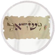 Hebrew Calligraphy- Israel Round Beach Towel