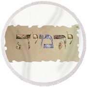 Hebrew Calligraphy- Jeremy Round Beach Towel