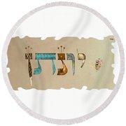 Hebrew Calligraphy- Jonatan Round Beach Towel