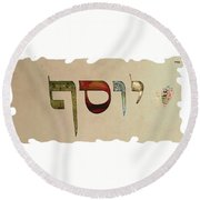 Hebrew Calligraphy- Joseph Round Beach Towel