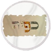 Hebrew Calligraphy- Kfir Round Beach Towel