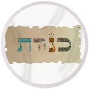 Hebrew Calligraphy- Kineret Round Beach Towel