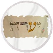 Hebrew Calligraphy- Yeara Round Beach Towel