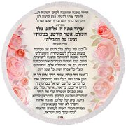 Hebrew Prayer For The Mikvah- Immersion Round Beach Towel