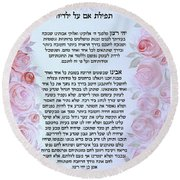 Hebrew Prayer For The Mikvah- Woman Prayer For Her Children Round Beach Towel