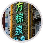 Hong Kong Sign 15 Round Beach Towel