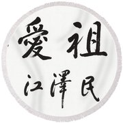 Jiang Zemin Calligraphy Have Ardent Love For The Motherland Round Beach Towel