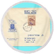 Jnf Stamps  Round Beach Towel