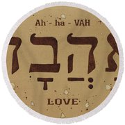 Love Word In Hebrew Typography Round Beach Towel