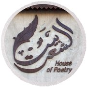 The House Of Poetry Round Beach Towel